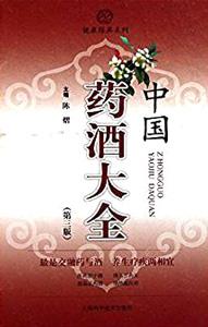 中国薬酒大全(第3版)