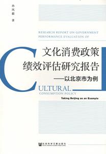 文化消費政策績效評估研究報告:以北京市為例