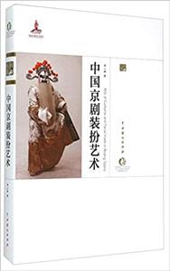 中国京劇装扮芸術(京劇巻)