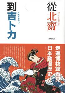 従北斎到吉卜力:走進博物館看見日本動漫歴史
