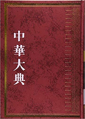 ◆中華大典·経済典·戸口分典  全3冊