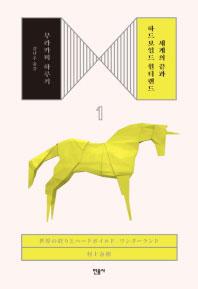 世界の終わりとハードボイルドワンダーランド 全2巻(韓国本)