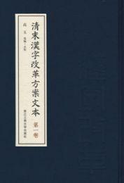 清末漢字改革方案文本  全4巻