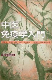 【和書】中医免疫学入門