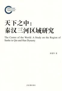 天下之中:秦漢三河区域研究