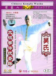 呉氏太極拳伝統套路(1-3)DVD3片
