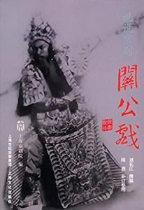 ◆説説京劇関公戯