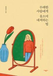 無礼な人に笑って対処する方法(韓国本)