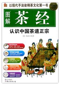 図解茶経(白金版)
