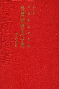 晋唐楷書大字典