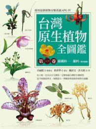 台湾原生植物全図鑑  第1巻蘇鉄科蘭科(双袋蘭属)(増訂版)
