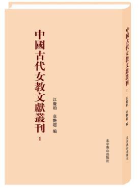 中国古代女教文献叢刊  全31冊