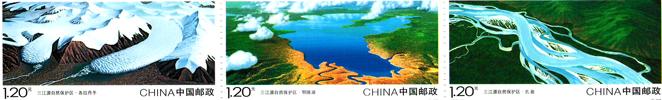 【切手】2009-14T 三江源自然保護区(青海省)(横3連刷)