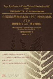 中国国家植物標本館模式標本集·補編  第2巻