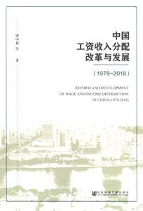 中国工資收入分配改革与発展(1978-2018)