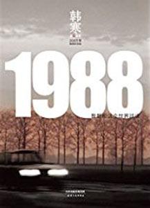 1988-我想和這個世界談談