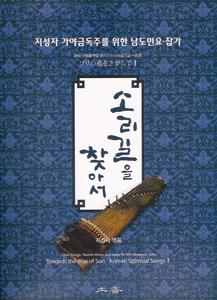 ソリの道をさがして1-南道民謡・雑歌(CD付)(韓国本)