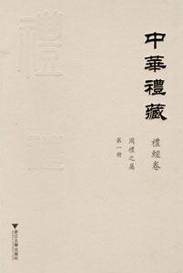 中華礼蔵·礼経巻·周礼之属  第1冊周礼注疏(上)