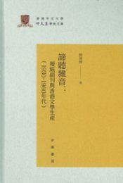 諦聴雑音:報紙副刊与香港文学生産(1930-1960年代)