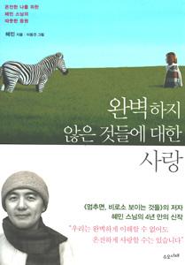 完ぺきでないものなどに対する愛 完全な私へのヘミン僧侶の暖かい応援(韓国本)
