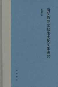 両漢語類文献生成及文体研究