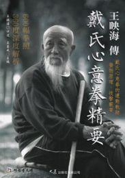 王映海伝戴氏心意拳精要(附DVD)