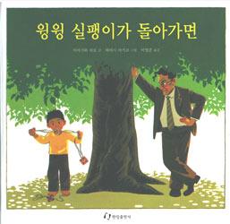 びゅんびゅんごまがまわったら(韓国本)
