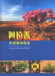 阿拉善荒漠植物図鑑