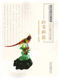 ◆北京料器