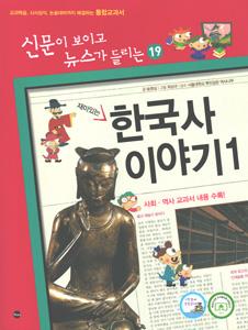 新聞が読めニュースが聞こえるおもしろい話 全40冊(韓国本)