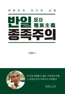 反日種族主義-日韓危機の根源(韓国本)
