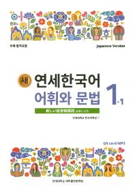 新 延世韓国語・語彙と文法1-1(日本語版)(韓国本)