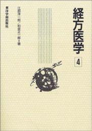【和書】経方医学4