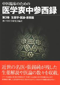 【和書】中医臨床のための医学衷中参西録 第3巻生薬学・医論・書簡篇
