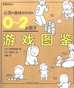 0-2歳親子遊戯図鑑(心と体がのびのび育つ 0~2歳児のあそび図鑑)