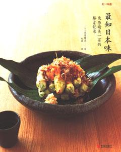 最知日本味(伝えていきたい日本の味)