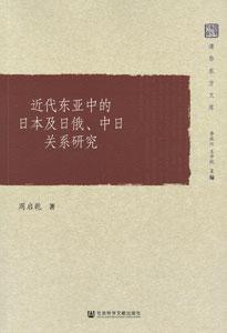 近代東亜中的日本及日俄、中日関係研究