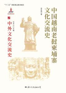 中外文化交流史-中国越南老撾柬埔寨文化交流史