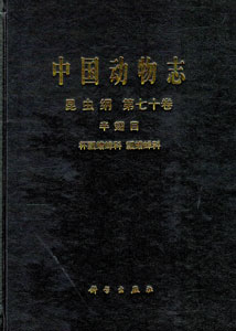 中国動物誌  昆虫綱第70巻半翅目杯瓢蠟蝉科瓢蠟蝉科