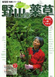 【和書】見つける・使う野山の薬草(DVDブック)
