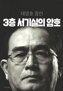 3階書記室の暗号(韓国本)