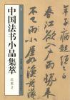 中国法書小品集萃-北宋2