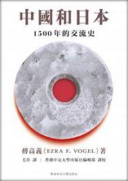 中国和日本-1500年的交流史