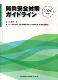 【和書】鍼灸安全対策ガイドライン2020年版
