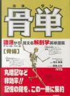 【和書】骨単―語源から覚える解剖学英単語集
