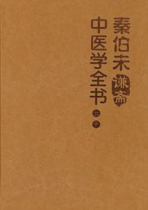 秦伯未謙斎中医学全書  上下冊
