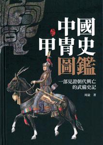 中国甲胄史図鑑