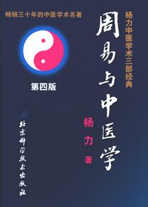 周易与中医学(第4版)