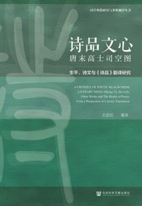 詩品文心:唐末高士司空図:生平、詩文与詩品翻訳研究