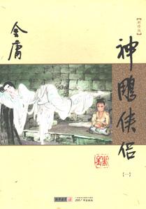 金庸作品集(朗声新修版)全36冊